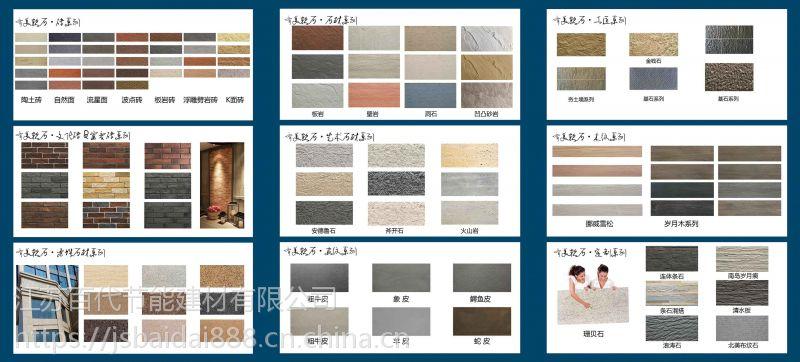 百代软石北京软瓷经3500小时加速老化试验不粉化不起皮不开裂。