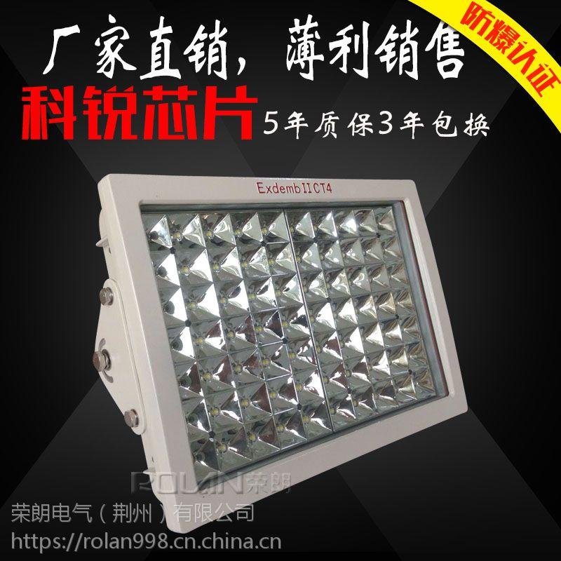 粉尘LED防爆灯 SW8131-60WLED防爆投光灯