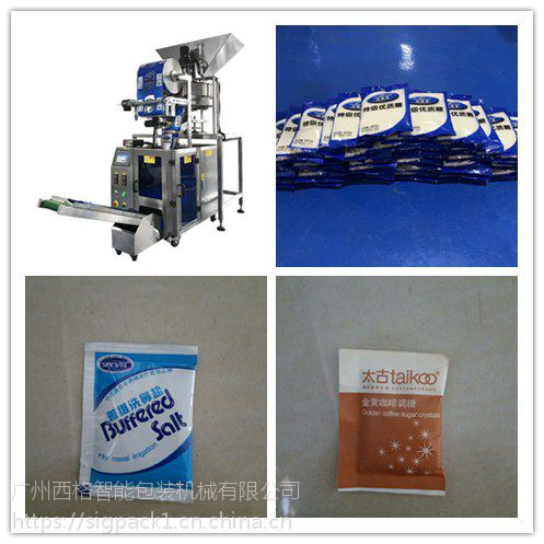 西洋参塑料包装机,西洋参称重包装机,保健品塑料包装机