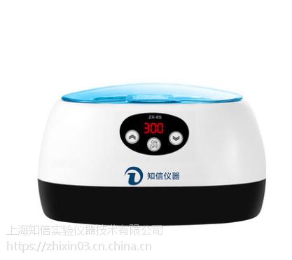 家用迷你型超声波清洗机ZX-6S知信仪器