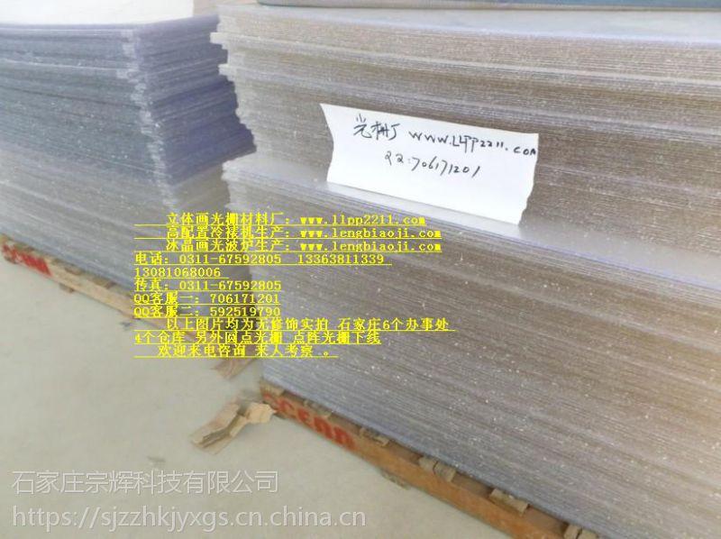 衢州立体画光栅板生产厂家 立体画制作软件 立体画制作流程 3d画材料生产厂家 三维画材料生产厂家