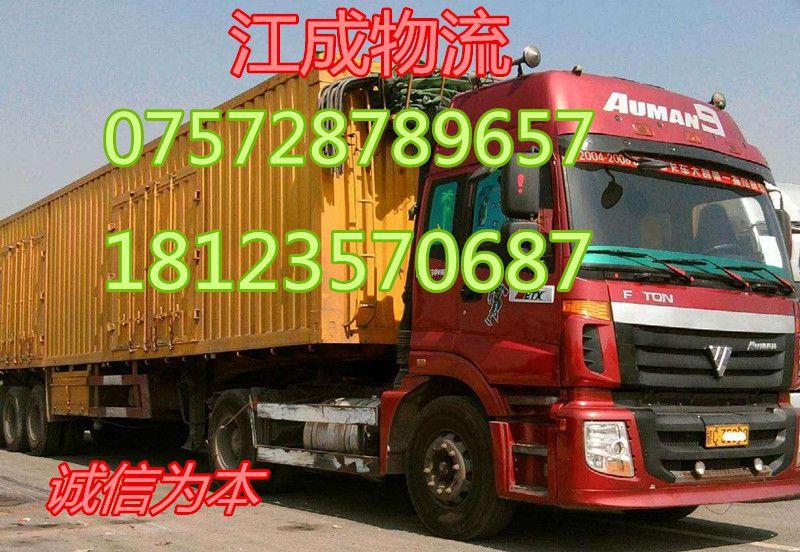顺德龙江直达到习水县货运专线