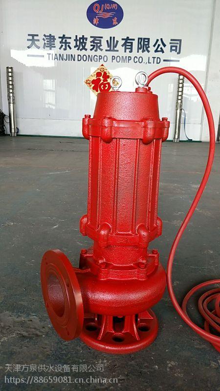 耐热潜水排污泵 天津耐热潜水排污泵 方泉泵业