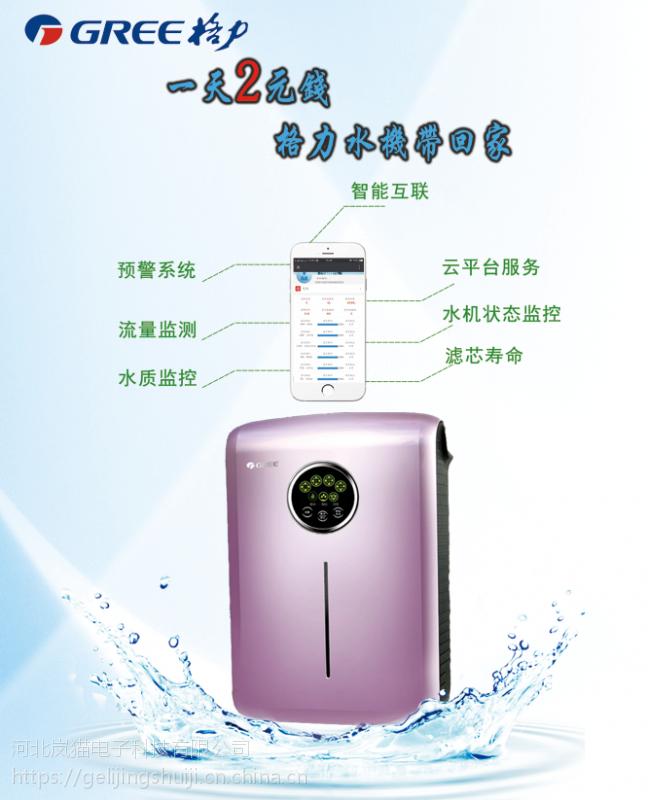 格力净水器,格力智能净水器,格力家庭用直饮水机招商加盟各市县代理