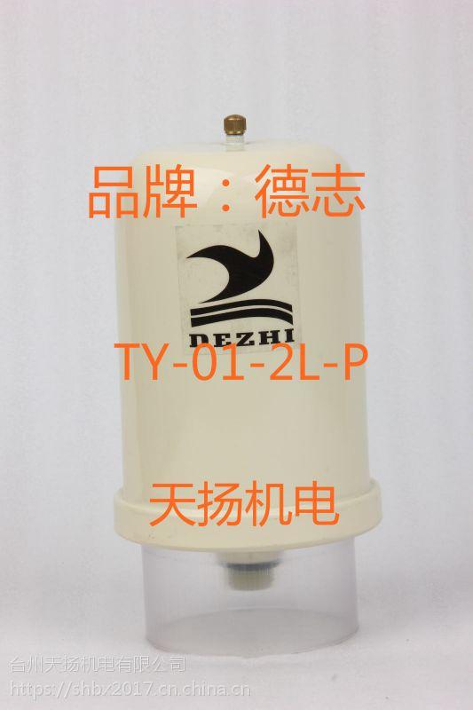 压力罐 TY-01-2L