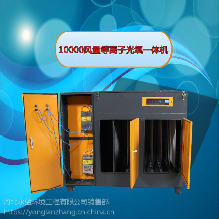 镇江精细化工厂臭气异味净化办法 车间废气烟气处理技术除臭效率高