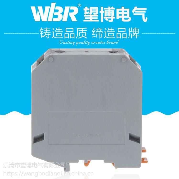 导轨式通用接线端子UKH95接线柱电线快速连接器JUT1-95阻燃端子排