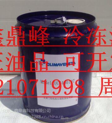 针对河南地区克莱门特194冷冻机油销售