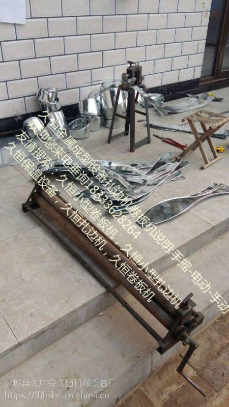 南京手动压边机 保温压边机 白铁皮压边机