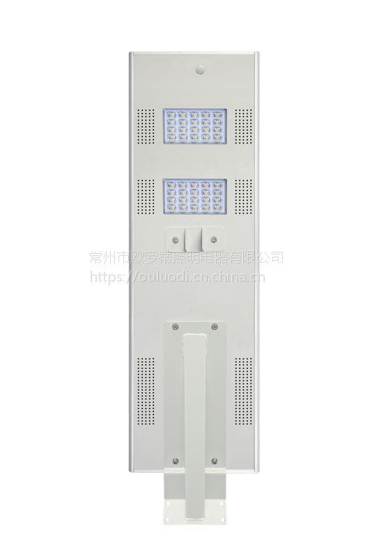 太阳能一体化路灯外壳欧罗蒂公模系列20W到一百瓦,铝材LED30V
