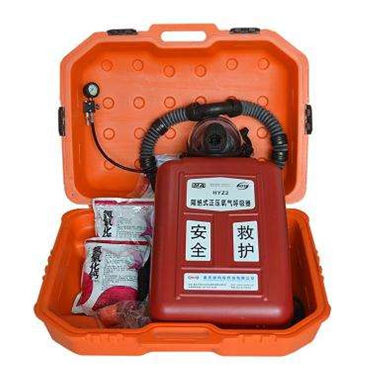 厂家直销HYZ2正压式氧气呼吸器