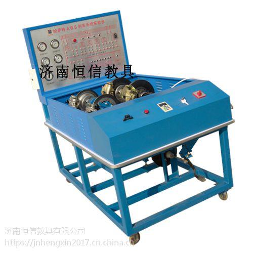 ABS/EDS刹车系统实验台|济南汽车教学设备厂家