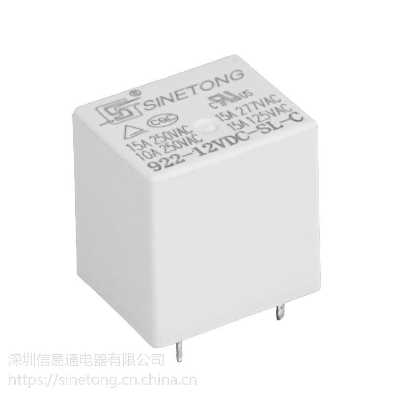 厂家直销信易通充电桩12V功率继电器922-12VDC-SL-C W小型15A继电器