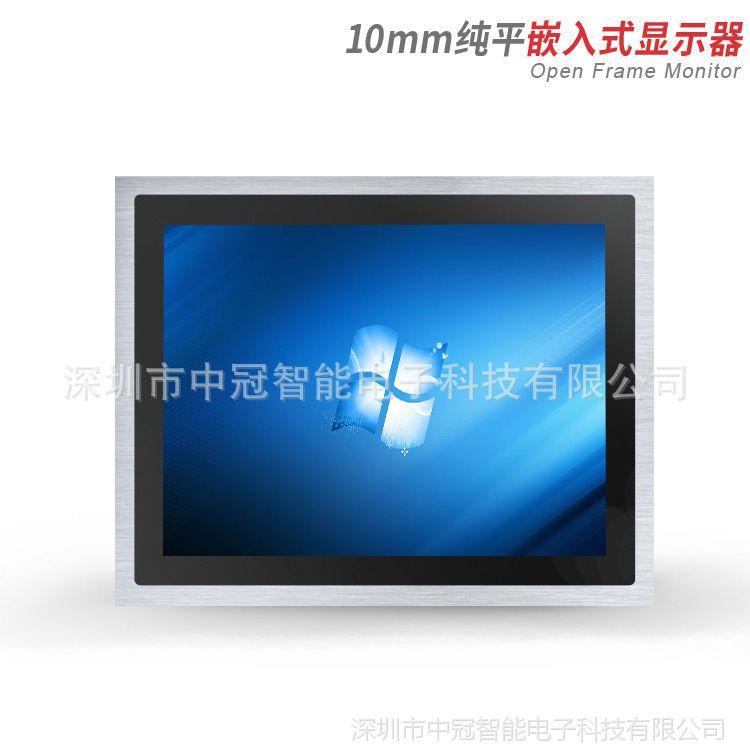 直销19寸工业显示器 设备专用嵌入式电阻触摸显示器 IP65防水铝合