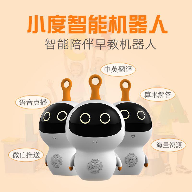 小度儿童智能机器人 中英翻译 微信语音互动 WIFI早教机