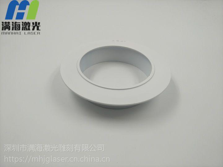 深圳福田五金铝合金制品激光镭射加工冷灰效果-满海激光雕刻