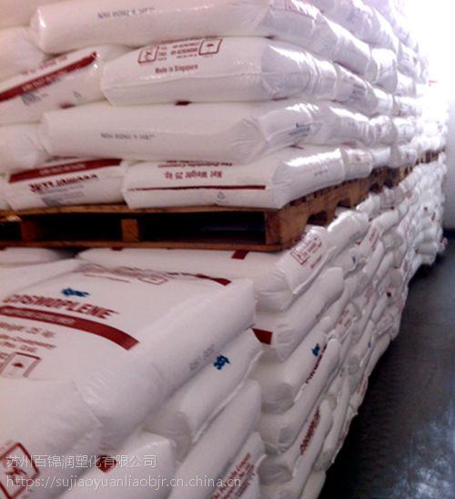 pp新加坡聚烯烃AS164食品级薄壁制品pp原料