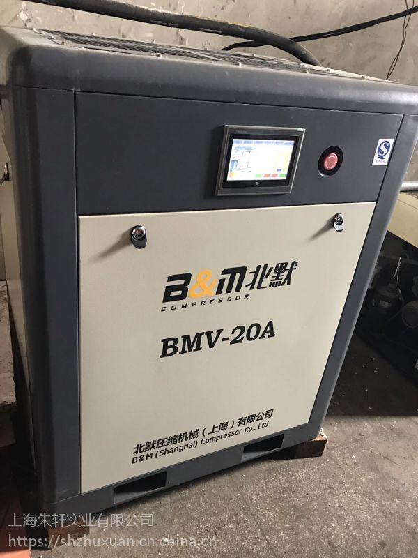 上海北默空压机BM-18.5KW维修保养