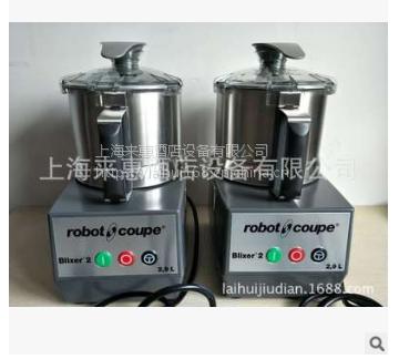 法国ROBOT-COUPE罗伯特Blixer 2搅拌机粉碎机、罗伯特切菜机