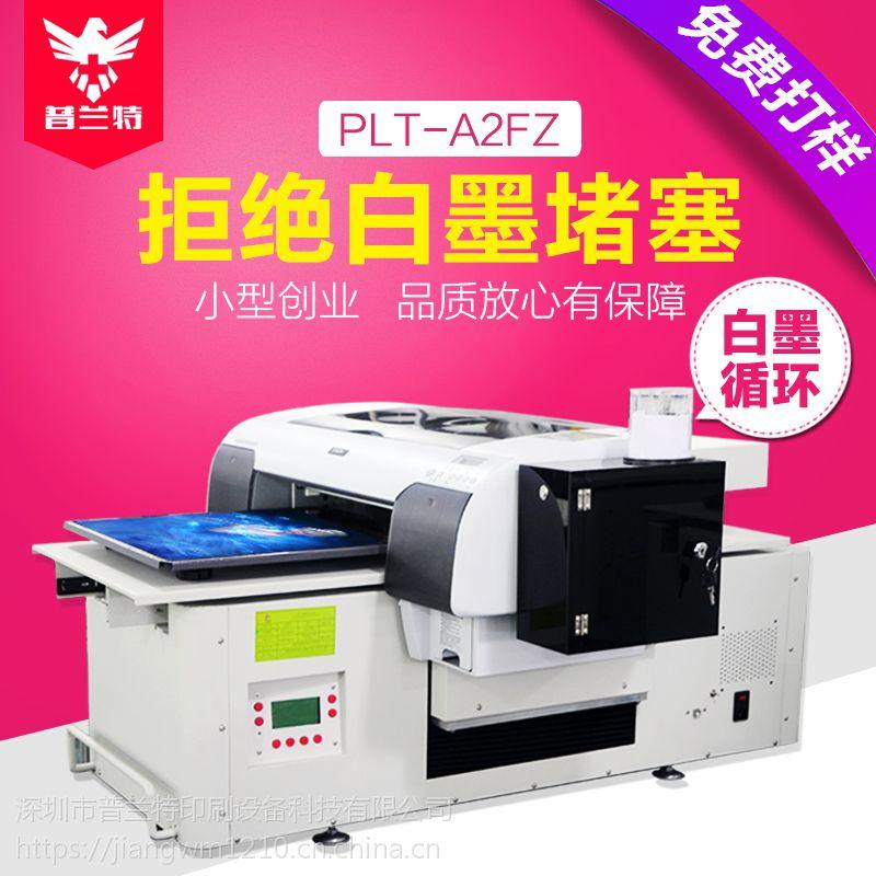 普兰特A2创业型个性定制数码印花机T恤卫衣打印机团体服定制打印机