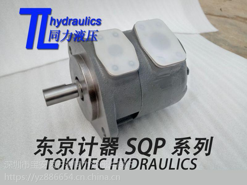 日本东京计器(东京美)单联叶片泵TOKIMEC SQP2-10-1A-18