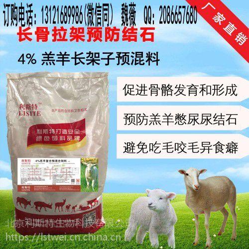 羔羊饲料、全国包邮优质羔羊预混料
