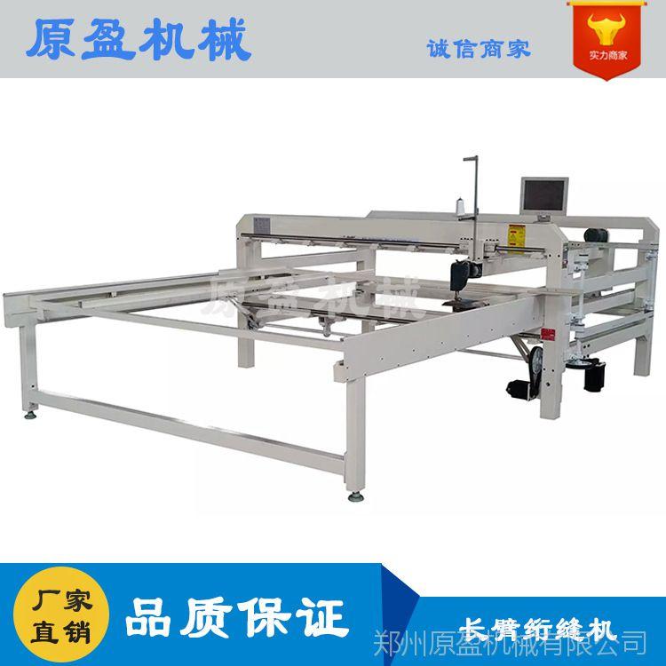 厂家直销长臂绗缝机 可定制长臂绗缝机 电脑绗缝   被褥绗缝机