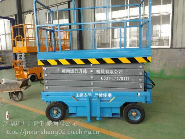 辽阳12米移动式升降机,淄博升降平台(量大从优)