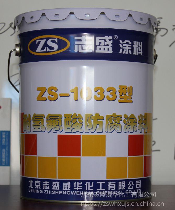 ZS-1033 耐氢氟酸防腐涂料 耐氢氟酸腐蚀