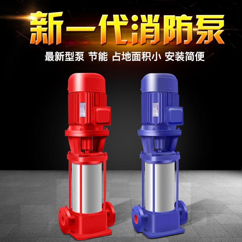 CCCF消防泵喷淋泵XBD10.4/15G-80L消防增压稳压设备XBD20-60-HY