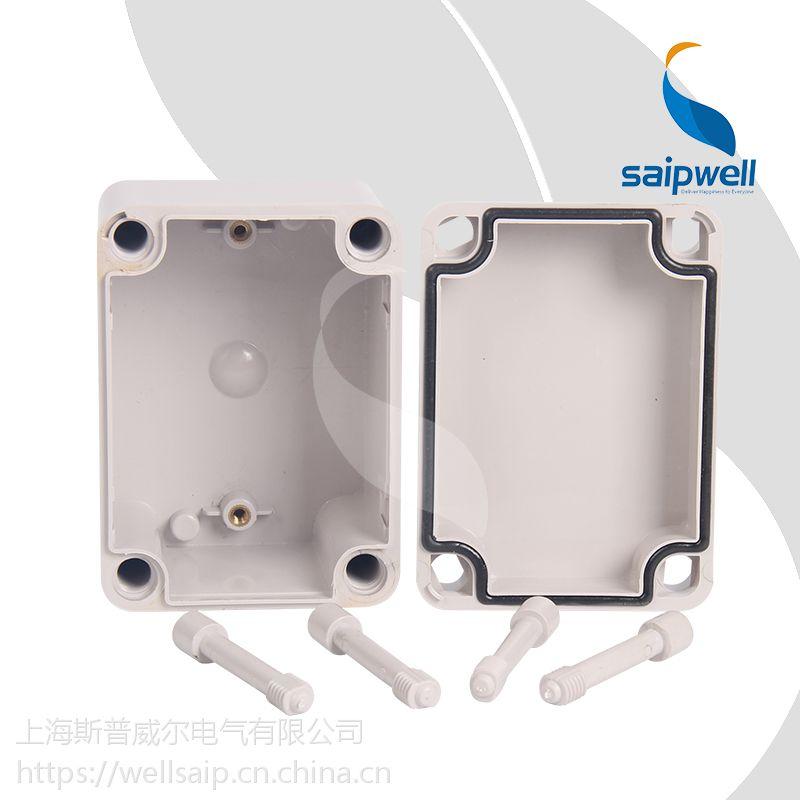 赛普厂家批发80*130*70防水接线盒 塑料防水盒 ABS电缆接线盒 开关盒