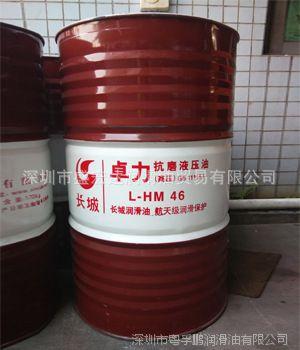 170公斤-长城卓力HM 46(高压)抗磨液压油L-HM 68 价格包邮