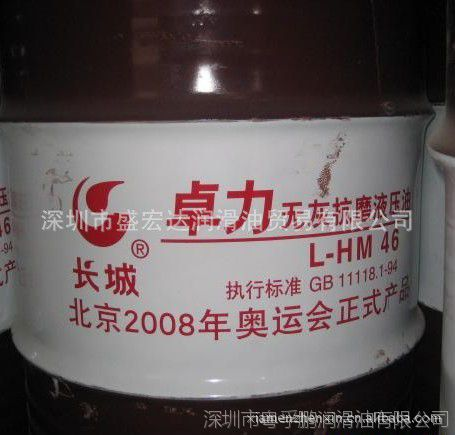 170公斤-长城卓力无灰抗磨液压油L-HM  22 32 46 68 包邮 价格