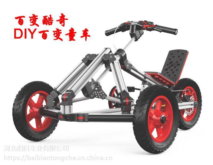 DIY童车|DIY童车厂家|百变儿童玩具车