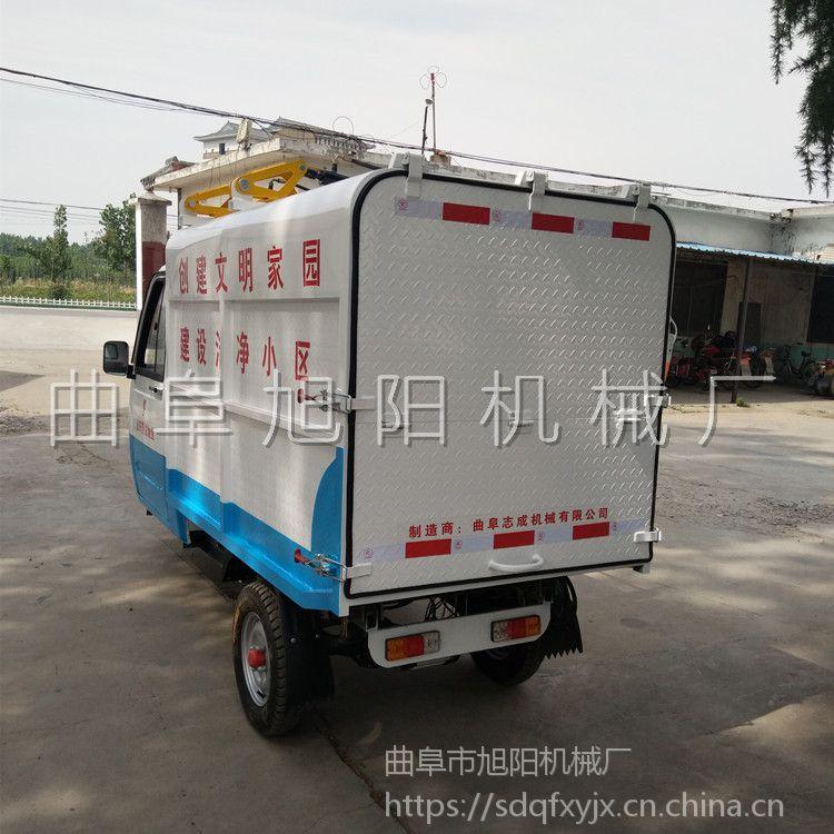 供应直销液压自卸垃圾车农村保洁清运车旭阳电动三轮环卫车