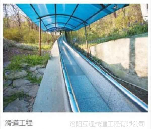 景区滑道工程