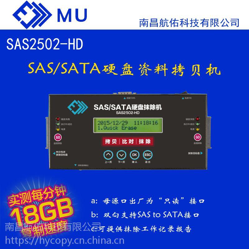 供应MU 一对一SAS硬盘拷贝资料抹除机提供工作记录表支持sas源盘拷贝到SATA空盘