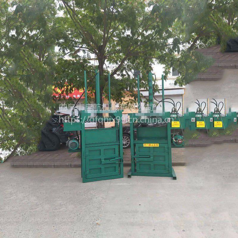 废塑料打包机 启航废旧纸箱打包机 液压废纸压缩机
