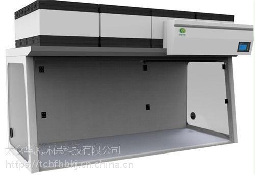 华风环保科技(在线咨询)|通风柜|自净式通风柜