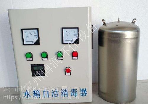 定州博润厂家直销水箱自洁消毒器,可加工定制