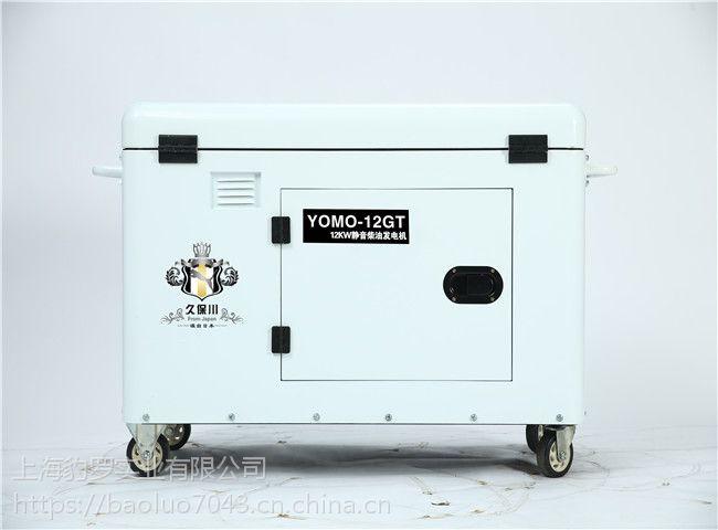 应急小型12千瓦永磁变频静音柴油发电机