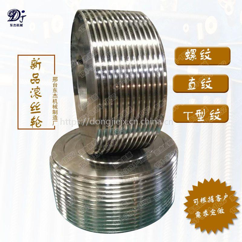 T型螺纹滚丝轮穿墙丝轮通丝轮丝杠轮