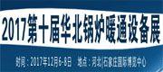 2017第十届华北室内新风、空气净化及水净化展览会