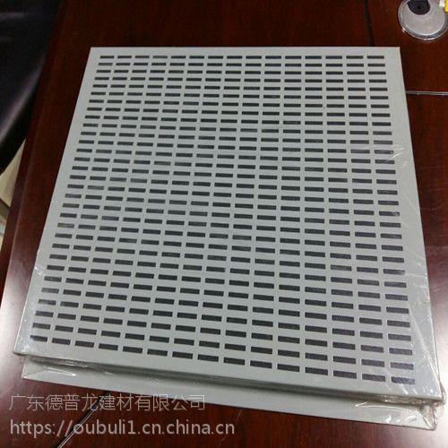 机房室内穿孔镀锌钢吸音防火板-德普龙建材