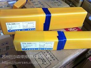 A202电焊条AWS E316—16不锈钢焊条