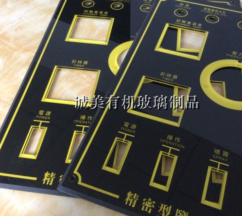 机械操作亚克力挡板 机器按键有机玻璃护屛 诚美压克力刷卡面板