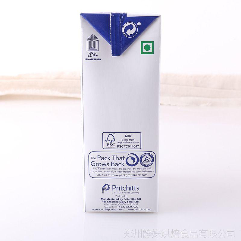 进口食品蓝风车淡奶油1L 进口乳制品动物淡奶油 奶油烘焙食材