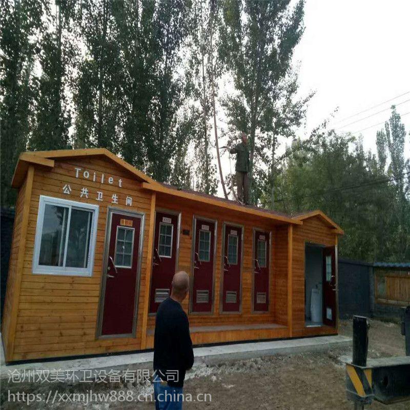 河北厂家定制环保厕所移动公共厕所旅游景区卫生间洗手间户外防腐木厕所