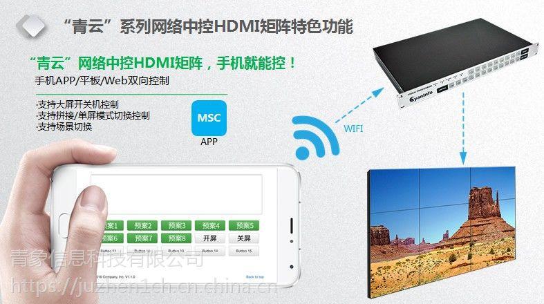 吉林高清混合矩阵和HDMI视频矩阵,哪个品牌的好?