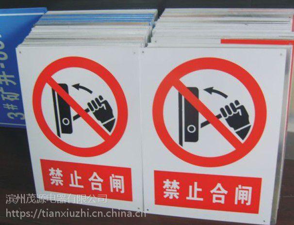 定做电力箱变标识牌 铝反光警示牌 多种规格